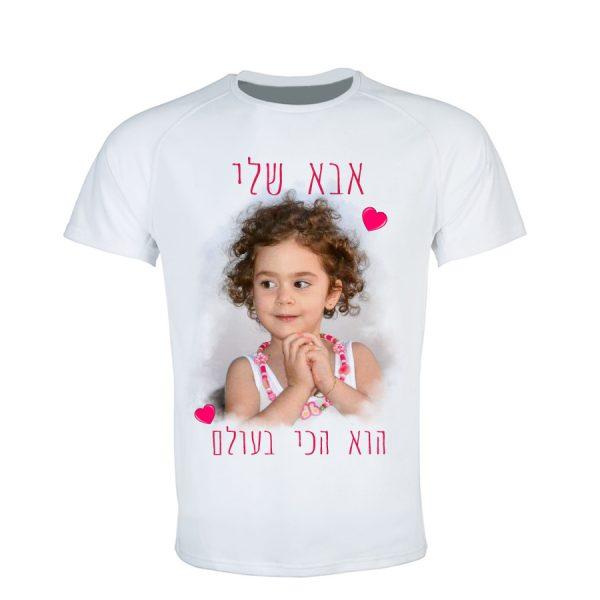 חולצה לילד עם הדפס אישי