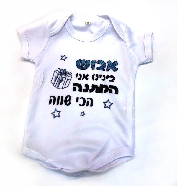 הדפסה על בגד גוף לתינוק (העתק)